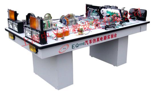 一、结构功能特点: 本产品为台式结构,整体采用优质双面板制作而成,外形美观大方,操作方便,透明直观,台上所示电路系统大部分均为实物,本台在老师的指导下,可同时供多位学生实习各类电器系统。比如,启动点火、仪表信号、照明信号等其它系统,老师可以在实验台上任何部位制造故障,由学生自行排除,也可以拆掉台上所有电器接头,要求学生按照汽车线路图自行安装。 二、规格安装说明: 外形尺寸:21011080cm,净重80kg 电源:交流220V 50HZ 工作电源:直流24V 1、先将两小柜放好至规定距离,再将台面对准
