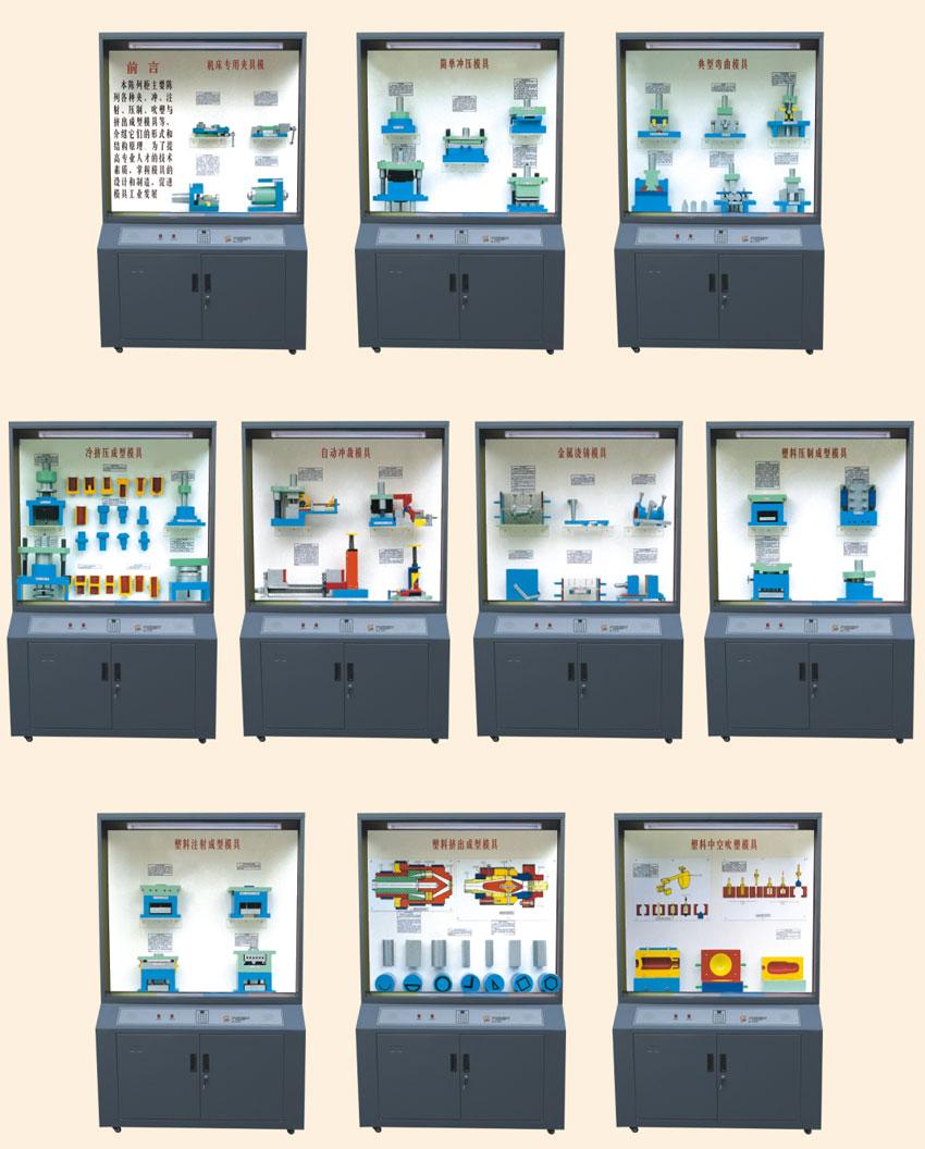 《模具》示教陈列柜,机械陈列柜,机械原理模型