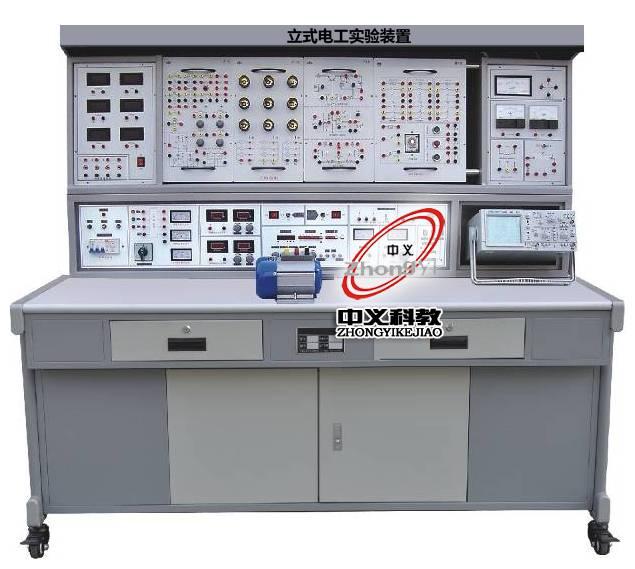 一、产品的特点:    立式电工实验装置具有较完善的安全保护措施,较齐全的功能。电工、电气控制实验器件采用适应性强的模块式挂箱;在实验屏上完成实验,实验方法灵活,动手能力强,实验连线接点接触可靠,符合不同深度,不同广度的教学要求。数电、模电在九孔通用电路板挂箱上完成,根据实验复杂程度选取挂箱个数,根据实验电路在通用电路板上拼插实验电路,实验元件制成透明盒体,直观性好,盒盖印有永不褪色元件符号,线条清晰美观。盒体与盒盖结合采用较科学的压卡式结构,维修、更换元件拆装方便。该实验台结构合理,学校可随时按需要增