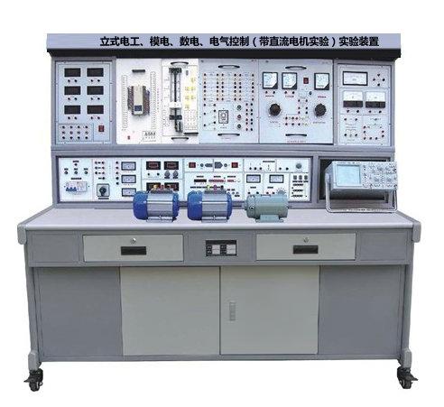 立式电工、模电、数电、电气控制(带直流电机实验)实验装置
