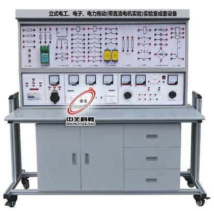 ZYL-318C 立式电工、电子、电力拖动(带直流电机实验)实验室成套设备